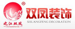 衢州双凤装饰工程有限公司