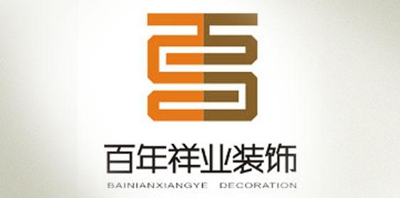 福州百年祥业装饰工程有限公司
