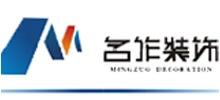 广州名作装饰设计有限公司