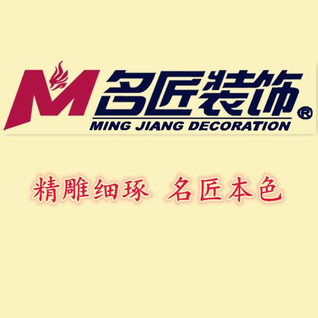 广东名匠装饰集团南充分公司