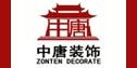 漳州市中唐装饰工程有限公司