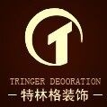 重庆特林格装饰工程有限公司