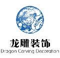 江西龙雕装饰设计有限公司