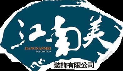 江南美装饰集团分公司