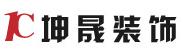 福建坤晟装饰工程有限公司
