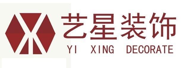 衢州艺星装饰