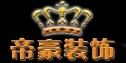 扬州帝豪装饰工程有限公司