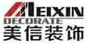 惠州市美信建筑装饰工程有限公司