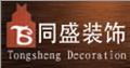 宁波同盛装饰设计有限公司