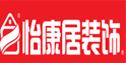 山东怡康居装饰有限公司
