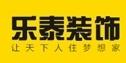 芜湖乐泰装饰工程有限公司