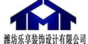 潍坊乐享装饰设计有限公司