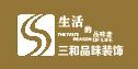 晋江三和品味装饰工程有限公司