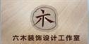 济南六木装饰设计有限公司