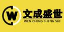 北京文成盛世建筑装饰工程有限公司