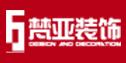 福建梵亚装饰设计有限公司