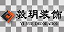 无锡毅玥装饰设计工程有限公司