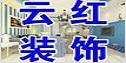 嘉兴雲红装饰(衢州)分公司