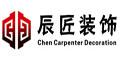 安徽辰匠装饰设计工程有限公司