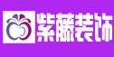 紫藤装饰设计工程有限公司