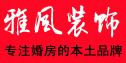 张家港雅风装饰工程有限公司
