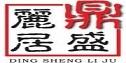 北京鼎盛丽居装饰有限公司分公司