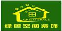 绿色空间装饰设计有限公司