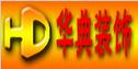 蚌埠市华典装饰工程有限公司