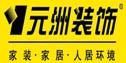 北京元洲装饰集团淮南公司