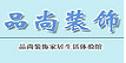滁州品尚装饰有限公司