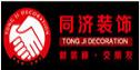 衢州同济装饰工程有限公司