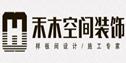 潍坊禾木空间装饰设计有限公司