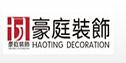 市豪庭装饰工程有限公司