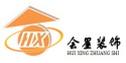 东莞市会星装饰设计工程有限公司