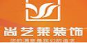 北京尚艺莱装饰有限公司