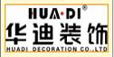 华迪装饰工程有限公司滁州分公司