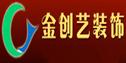 淮南市金创艺装饰设计工程有限公司