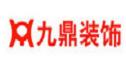 衢州九鼎装饰股份有限公司