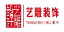 广州艺雕装饰设计工程有限公司