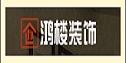 北京鸿楼装饰工程有限公司