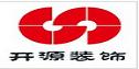 唐山开源装饰工程有限公司