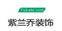 三河紫兰乔装饰有限公司