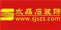 广西南宁水晶石装饰工程公司,装修公司