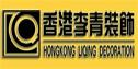 香港李青装饰设计工程有限公司