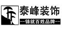 北京泰峰装饰设计有限公司