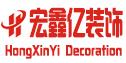 重庆市宏鑫亿装饰工程有限公司,装修公司