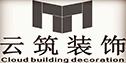 天津市云筑装饰工程有限公司