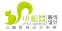 安徽蚌埠小松鼠装饰设计有限公司