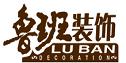广东鲁班装饰工程有限公司(赣州分公司)