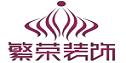 深圳繁荣装饰工程有限公司分公司